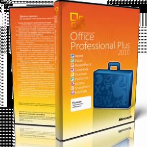 Microsoft Office 2010 Pro Plus + Visio Premium + Project Pro + SharePoint Designer SP2 14.0.7258.5000 VL (x86) RePack by SPecialiST v20.10 [Ru/En]