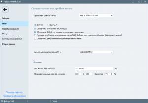 TagScanner 6.1.6 + Portable [Multi/Ru]
