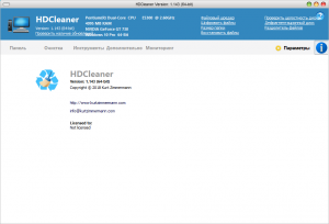 HDCleaner 1.307 + Portable [Multi/Ru]