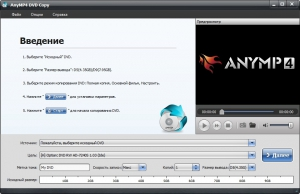 AnyMP4 DVD Copy 3.1.56 RePack (& Portable) by TryRooM [Multi/Ru]