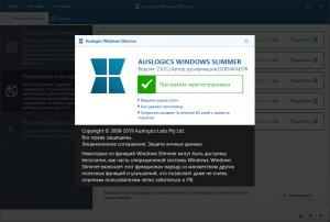 Auslogics Windows Slimmer 2.5.0.2 RePack (& Portable) by elchupacabra [Multi/Ru]