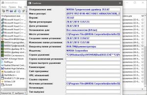 UninstallView 1.38 Portable [Ru/En]