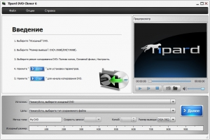 Tipard DVD Cloner 6.2.52 RePack (& Portable) by TryRooM [Multi/Ru]