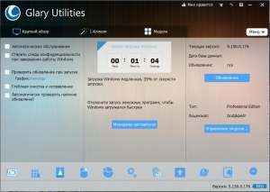 Glary Utilities Pro 5.152.0.178 Repack (& Portable) by Dodakaedr [Ru/En]