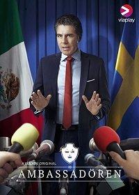 Посол / Швеция