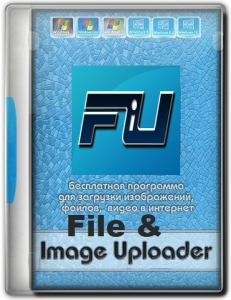 File & Image Uploader 8.0.2 + Skins [Multi/Ru]