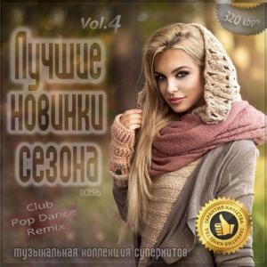 VA - Лучшие новинки сезона Vol.4 (осень 2020)